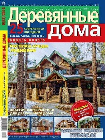 Деревянные дома №6 (52) 2013