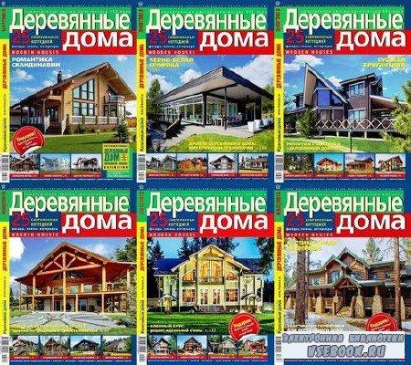 Деревянные дома №1-6 (январь-декабрь 2013). Архив 2013