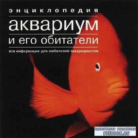 Аквариум и его обитатели. Энциклопедия