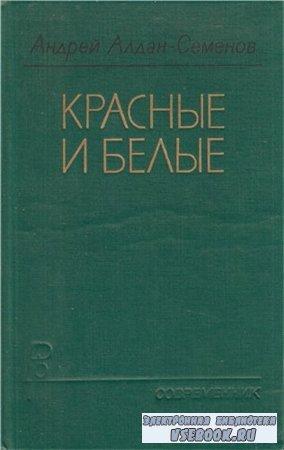 Андрей Алдан-Семенов. Красные и белые