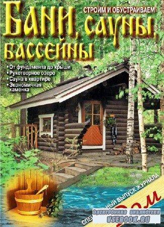 Дом. Спецвыпуск №1 (2013). Бани, сауны, бассейны