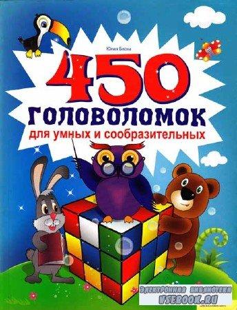 450 головоломок для умных и сообразительных