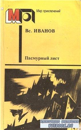 Иванов Вс. Пасмурный лист