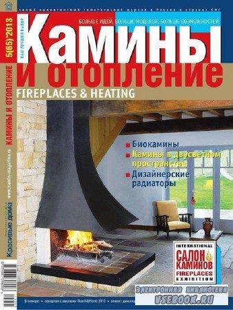 Камины и отопление №5 (65) 2013