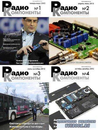Радиокомпоненты №1-4 (январь-декабрь 2013). Архив 2013
