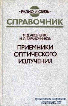 Приемники оптического излучения. Справочник