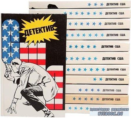 Детектив США. Серия в 5 томах