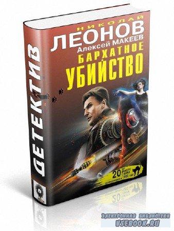 Макеев Алексей, Леонов Николай - Бархатное убийство (сборник)