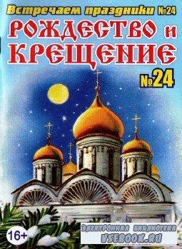 Встречаем праздники № 24, 2013. Рождество и Крещение.