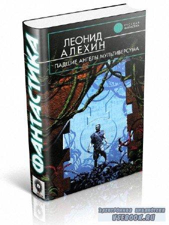 Алехин Леонид - Падшие ангелы Мультиверсума