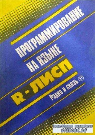 Программирование на языке R-Лисп