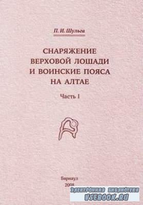 Снаряжение верховой лошади и воинские пояса на Алтае. Часть I: Раннескифско ...