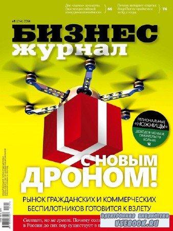 Бизнес журнал №1 (январь 2014)