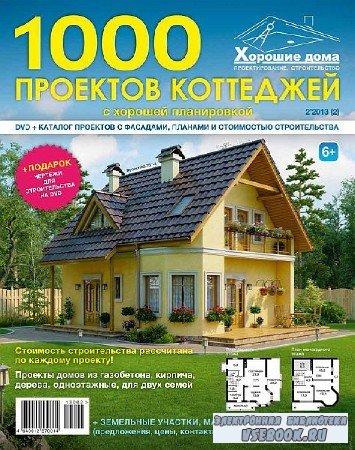 1000 проектов коттеджей №2 (2013) Pdf