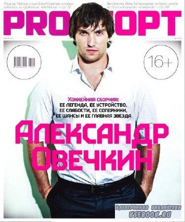 PROспорт №1 (январь 2014)