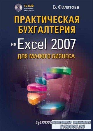 Практическая бухгалтерия на Excel 2007 для малого бизнеса (+ CD-ROM)