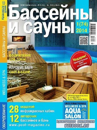 Бассейны и сауны №1 (74) 2014