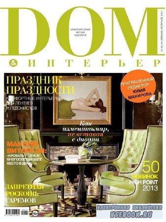 Дом & интерьер №1-2 (январь-февраль 2014)