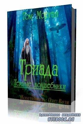 Том  Морган   -  Темные Волшебники. Книга 1. Триада  (Аудиокнига)  читает   ...
