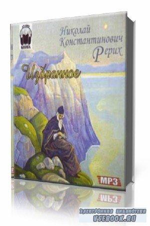 Николай Рерих. Избранные Сочинения (Аудиокнига)