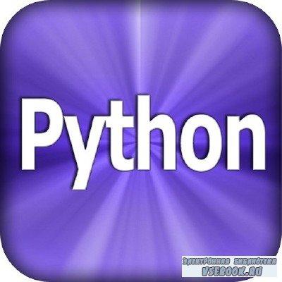 Язык программирования Python (7 учебников)