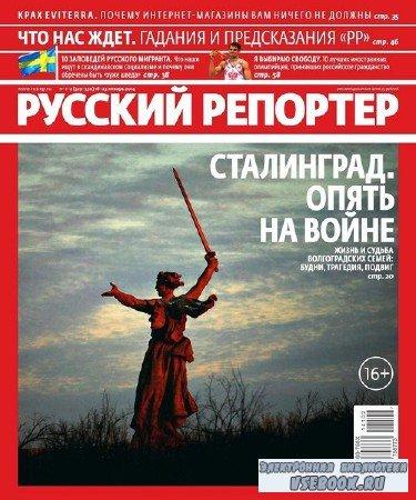 Русский репортер №1-2 (январь 2014)