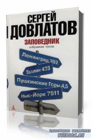 Сергей Довлатов. Заповедник (Аудиокнига)