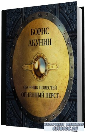 Акунин Борис.  Сборник повестей. Огненный перст (Аудиокнига)