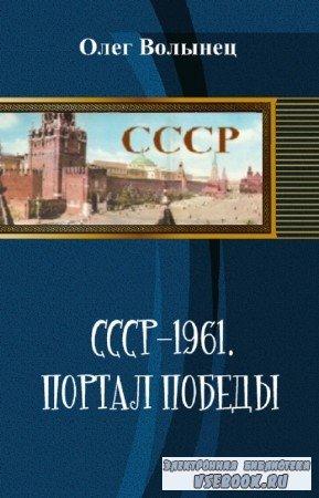 Волынец Олег - СССР-1961. Портал победы