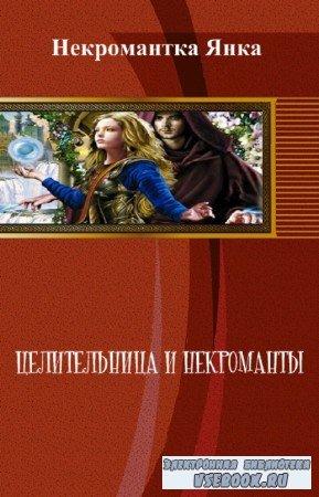 Некромантка Янка - Целительница и некроманты