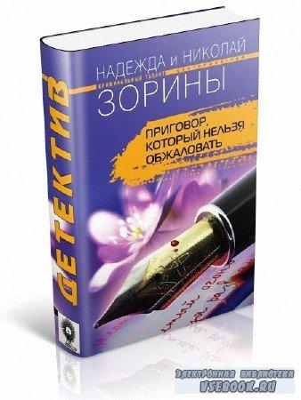 Зорин Николай, Зорина Надежда - Приговор, который нельзя обжаловать