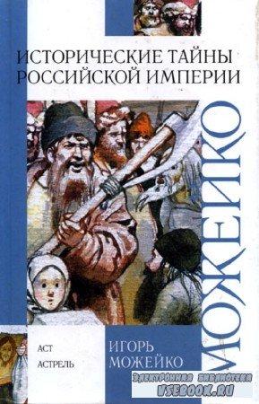 Можейко Игорь - Исторические тайны Российской империи