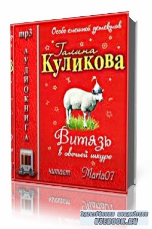 Галина Куликова. Витязь в овечьей шкуре (Аудиокнига)