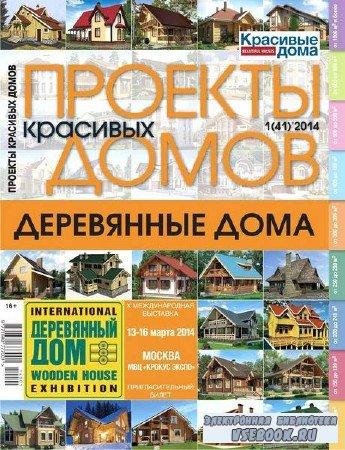 Проекты красивых домов №1 (41) январь 2014