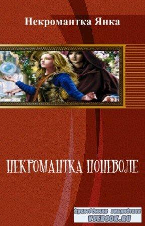 Некромантка Янка - Некромантка поневоле
