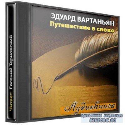 Путешествие в слово - Э. Вартаньян (Аудиокнига)