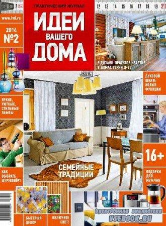 Идеи вашего дома №2 (февраль 2014)