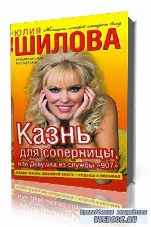 Юлия шилова сайт знакомств или будьте осторожны читать онлайн бесплатно