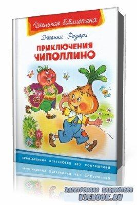 Джанни  Родари  -  Приключения Чиполлино  (Аудиокнига)  читает  Светлана Ре ...