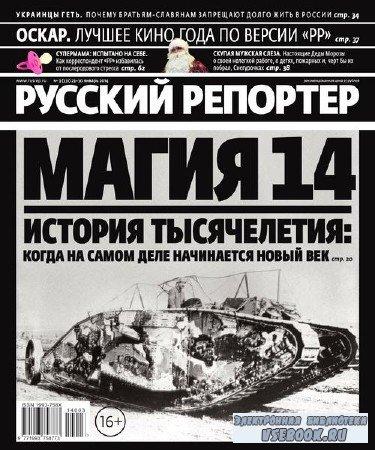 Русский репортер №3 (январь 2014)