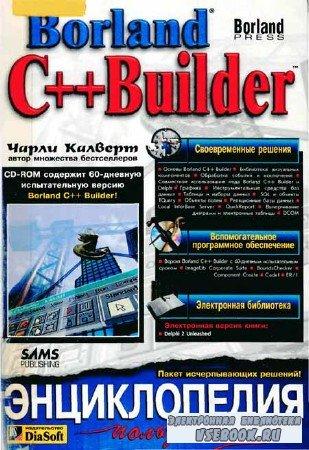 Borland C++ Builder. Энциклопедия пользователя