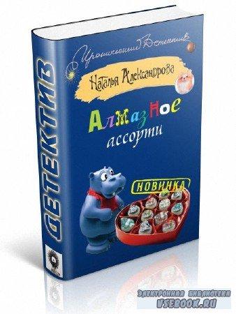 Александрова Наталья - Алмазное ассорти