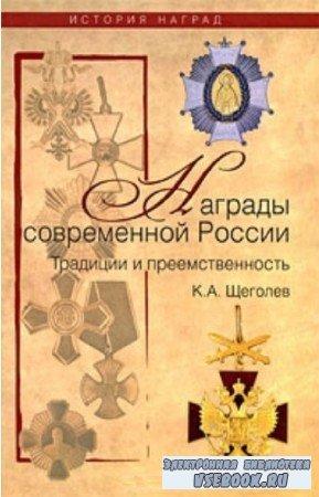 Щеголев Константин - Награды современной России. Традиции и преемственность