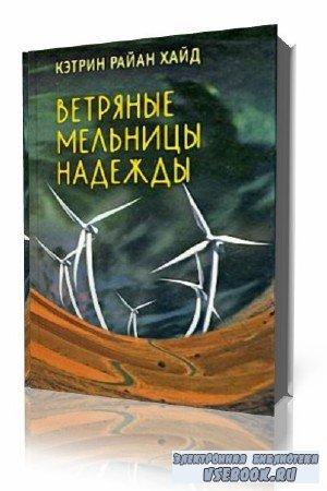 Кэтрин Хайд. Ветряные мельницы надежды (Аудиокнига)