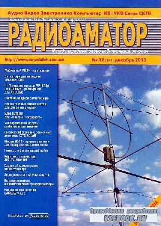 Радиоаматор №12 2013 (DjVu)
