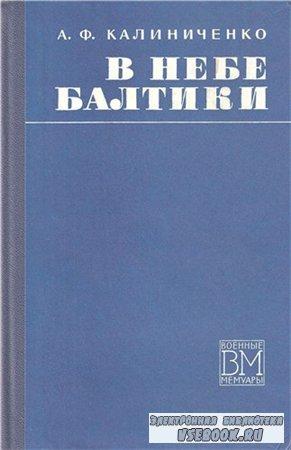 Калиниченко А. В небе Балтики