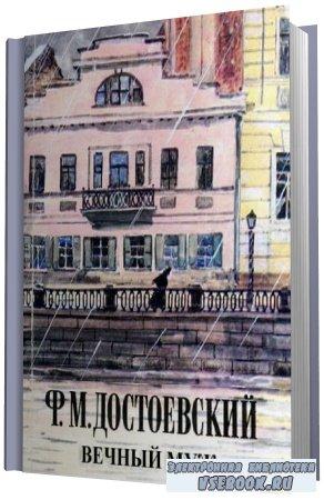 Достоевский Федор.  Вечный муж (Аудиоспектакль)