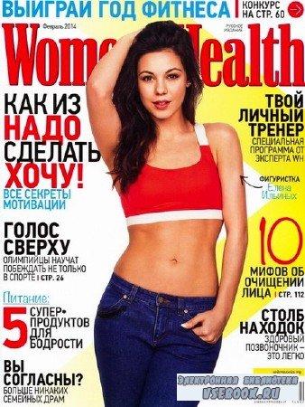 Women's Health №2 (февраль 2014) Россия