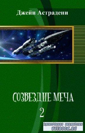 Астрадени Джейн - Созвездие меча-2