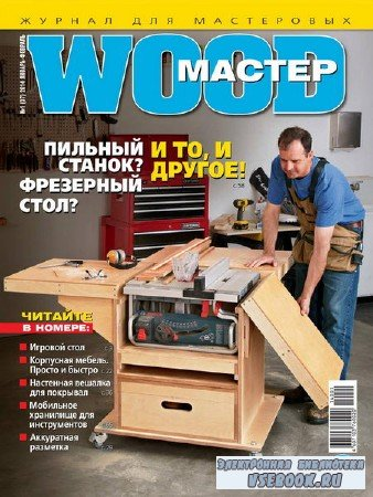 Wood Мастер №1 (январь-февраль 2014)